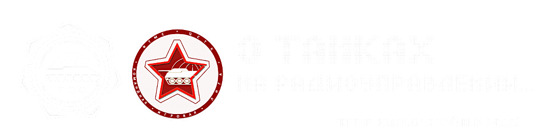 Все про танки на радиоуправлении! - Powered by vBulletin